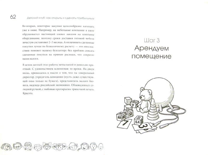 Иллюстрация 1 из 13 для Детский клуб: как открыть и сделать прибыльным - Зарина Ивантер   Лабиринт - книги. Источник: Лабиринт