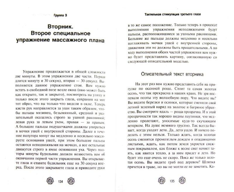 Иллюстрация 1 из 4 для Книга, открывающая третий глаз. 77 упражнений для развития интуиции - Рушель Блаво | Лабиринт - книги. Источник: Лабиринт