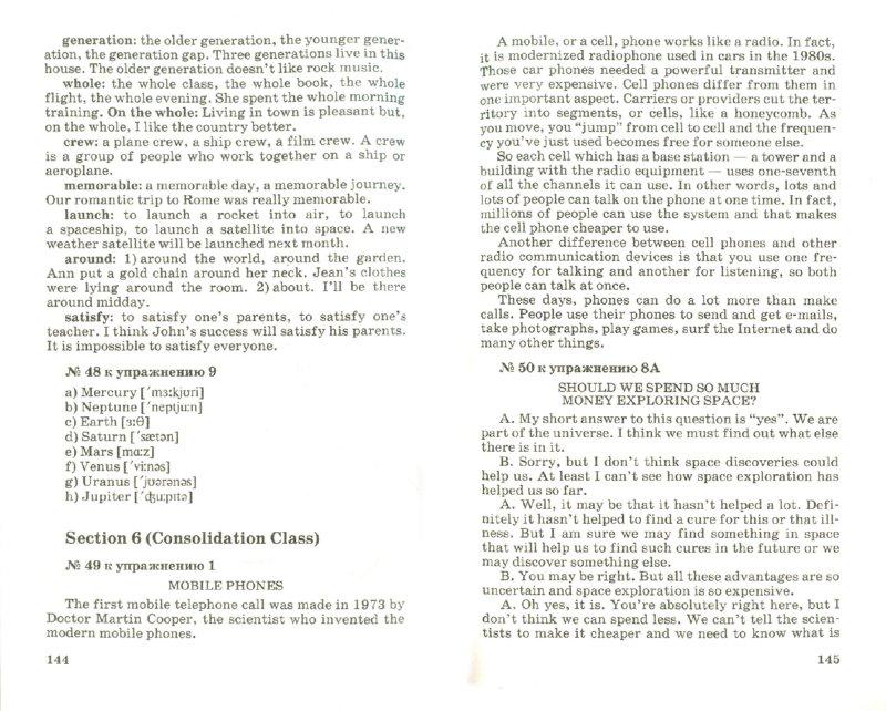 Иллюстрация 1 из 7 для Английский язык: 5-й год обучения. 9 класс. Книга для учителя - Афанасьева, Михеева, Колесникова | Лабиринт - книги. Источник: Лабиринт