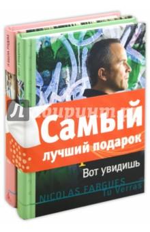 """Комплект из 2-х книг """"Azbooka Novel"""": Я была рядом. Вот увидишь"""