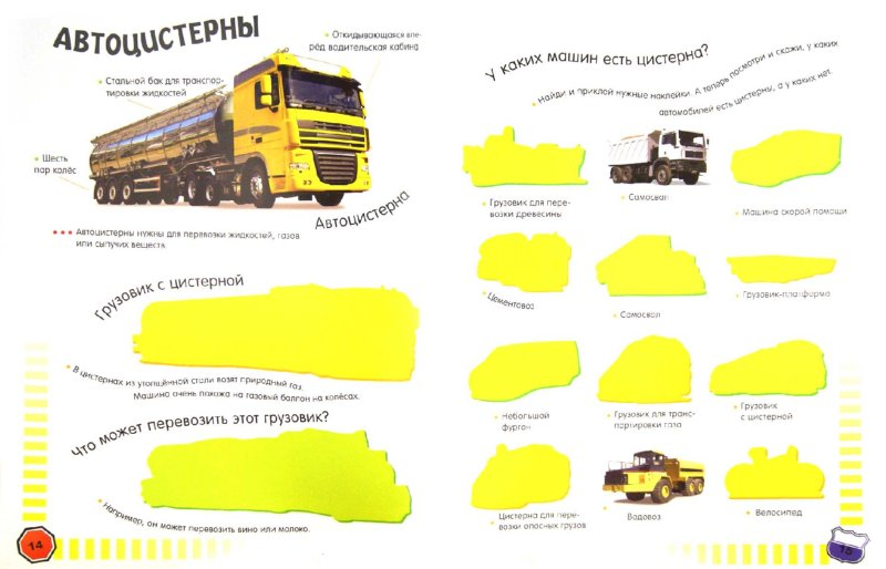Иллюстрация 1 из 7 для 1000 супермашин с наклейками | Лабиринт - книги. Источник: Лабиринт