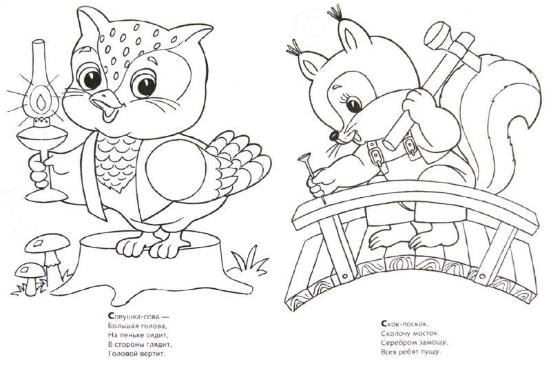 Иллюстрация 1 из 5 для Раскраски-Потешки. Ежик | Лабиринт - книги. Источник: Лабиринт