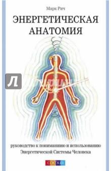 Энергетическая анатомия. Руководство к пониманию и использованию Энергетической Системы Человека 200 здоровых навыков которые помогут вам правильно питаться и хорошо себя чувствовать