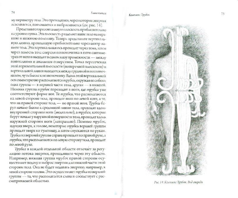 Иллюстрация 1 из 26 для Энергетическая анатомия. Руководство к пониманию и использованию Энергетической Системы Человека - Марк Рич   Лабиринт - книги. Источник: Лабиринт