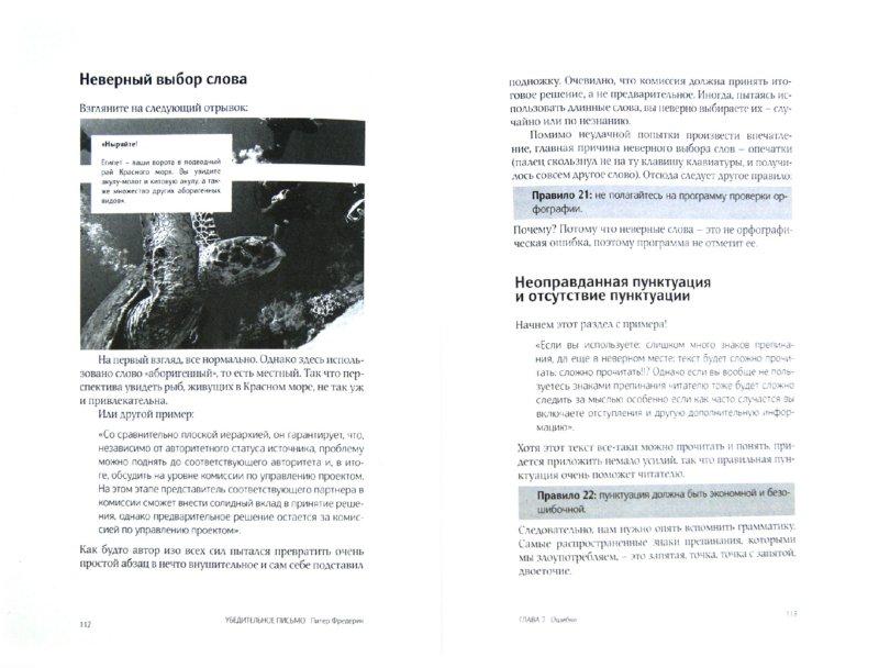 Иллюстрация 1 из 5 для Убедительное письмо. Как использовать силу слов - Питер Фредерик | Лабиринт - книги. Источник: Лабиринт