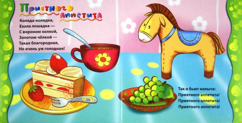 Иллюстрация 1 из 5 для Приятного аппетита - Токмакова, Кушак | Лабиринт - книги. Источник: Лабиринт