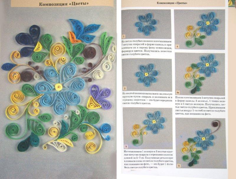 Иллюстрация 1 из 7 для Квилинг: создаем композиции из бумажных лент - Юртакова, Юртакова | Лабиринт - книги. Источник: Лабиринт
