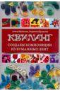 Квилинг: создаем композиции из бумажных лент, Юртакова Людмила,Юртакова Алина
