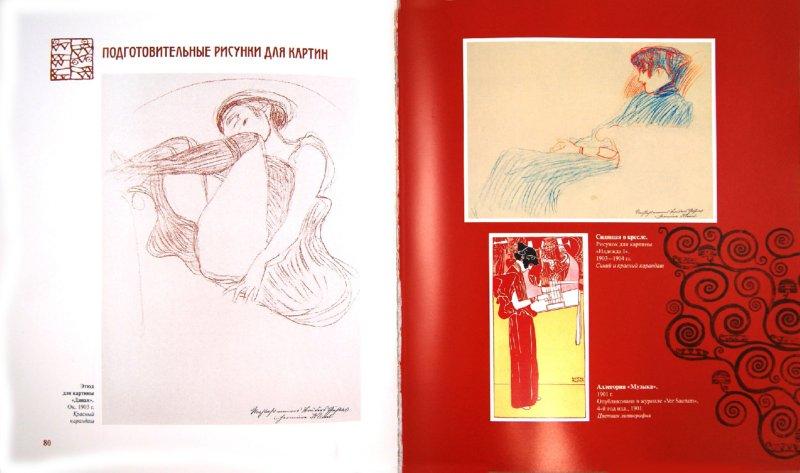 Иллюстрация 1 из 5 для Густав Климт | Лабиринт - книги. Источник: Лабиринт