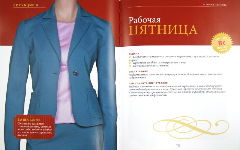 Иллюстрация 1 из 8 для Библия стиля. Дресс-код успешной женщины - Найденская, Трубецкова | Лабиринт - книги. Источник: Лабиринт