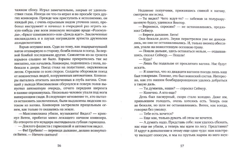 Иллюстрация 1 из 16 для В аду повеяло прохладой: Хроники переходного периода - Максуд Ибрагимбеков   Лабиринт - книги. Источник: Лабиринт