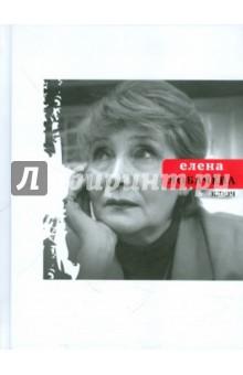 Лобачева Елена Николаевна » Ключ