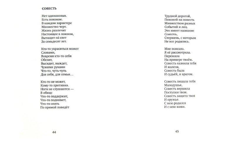 Иллюстрация 1 из 10 для Ключ - Елена Лобачева | Лабиринт - книги. Источник: Лабиринт