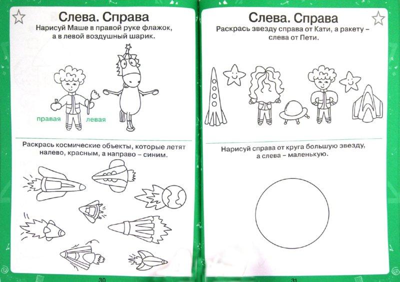 Иллюстрация 1 из 13 для Пониматика. Развивающее пособие для детей 4-5 лет. Размер и пространство - Е. Ардаширова   Лабиринт - книги. Источник: Лабиринт