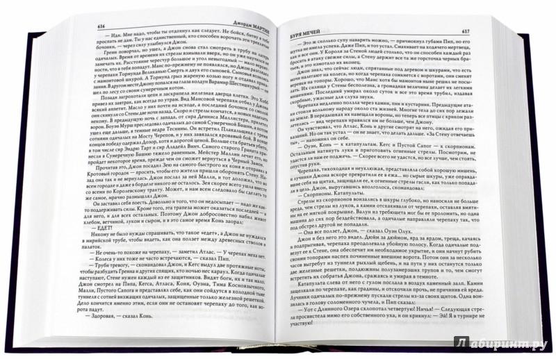 Иллюстрация 1 из 17 для Буря мечей. Пир стервятников - Мартин Джордж Р. Р. | Лабиринт - книги. Источник: Лабиринт
