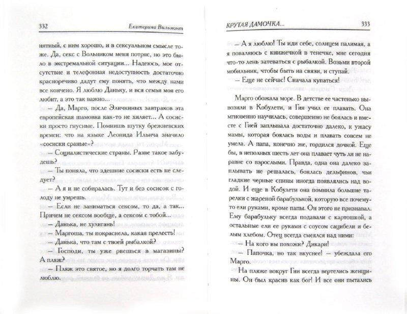Иллюстрация 1 из 8 для Крутая дамочка, или Нежнее чем польская панна. Подсолнухи зимой (Крутая дамочка-2) - Екатерина Вильмонт   Лабиринт - книги. Источник: Лабиринт