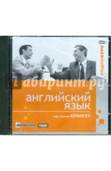 Английский язык. Видеокурс. Уровень Advanced (DVD)