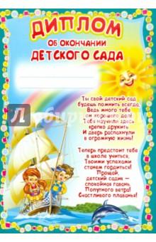 Диплом об окончании детского сада (Ш-5518)