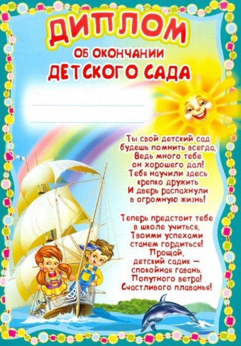 Иллюстрация 1 из 2 для Диплом об окончании детского сада (Ш-5518) | Лабиринт - сувениры. Источник: Лабиринт