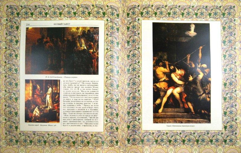 Иллюстрация 1 из 3 для Иллюстрированный Новый Завет | Лабиринт - книги. Источник: Лабиринт