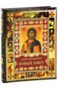 Иллюстрированный Новый Завет ясонов м библейские предания ветхий завет