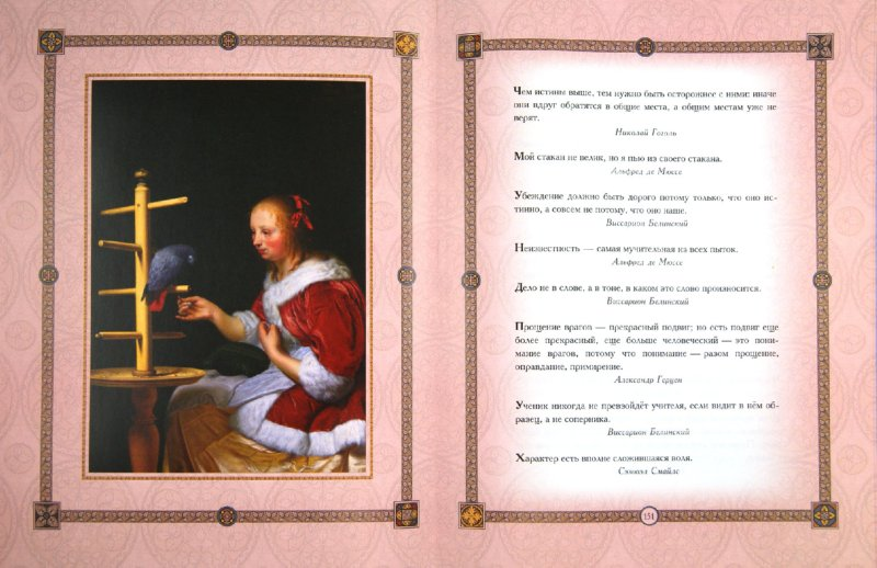 Иллюстрация 1 из 17 для Мудрость для двоих - Сергей Дмитренко | Лабиринт - книги. Источник: Лабиринт