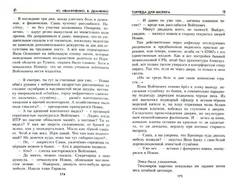 Иллюстрация 1 из 8 для Торпеда для фюрера - Иваниченко, Демченко   Лабиринт - книги. Источник: Лабиринт