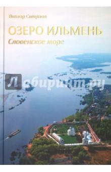 Озеро Ильмень. Словенское море