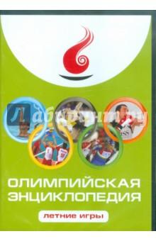 Олимпийская энциклопедия. Летние игры (CDpc) трудовой договор cdpc