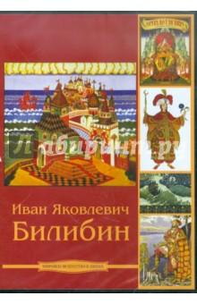 Иван Яковлевич Билибин (CDpc) воскресный день билибин живопись футляр великие полотна