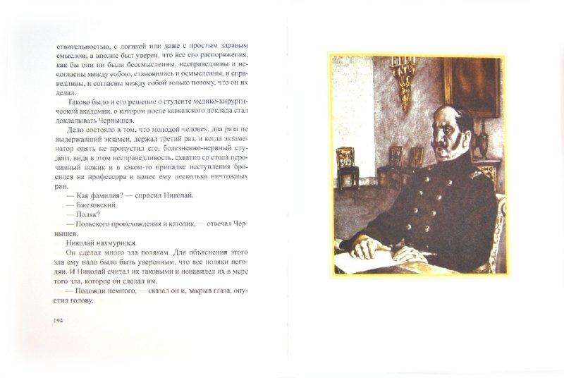 Иллюстрация 1 из 8 для Хаджи-Мурат - Лев Толстой | Лабиринт - книги. Источник: Лабиринт
