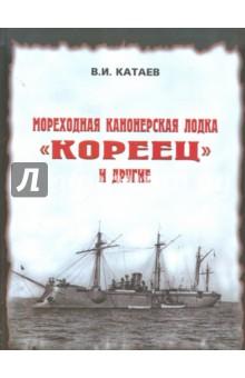 Мореходная канонерская лодка Кореец и другие бологова в моя большая книга о животных 1000 фотографий