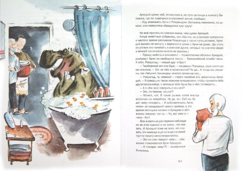 Иллюстрация 1 из 31 для Тасманиец Ромуальд. История, рассказанная дочке - Владимир Валуцкий | Лабиринт - книги. Источник: Лабиринт