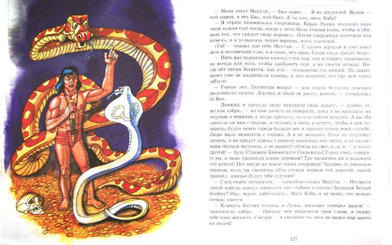 Иллюстрация 1 из 47 для Маугли - Редьярд Киплинг | Лабиринт - книги. Источник: Лабиринт