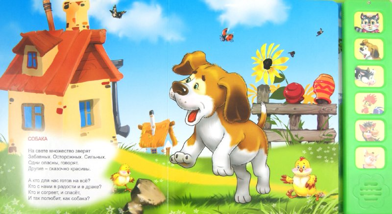Иллюстрация 1 из 8 для Домашние животные | Лабиринт - книги. Источник: Лабиринт