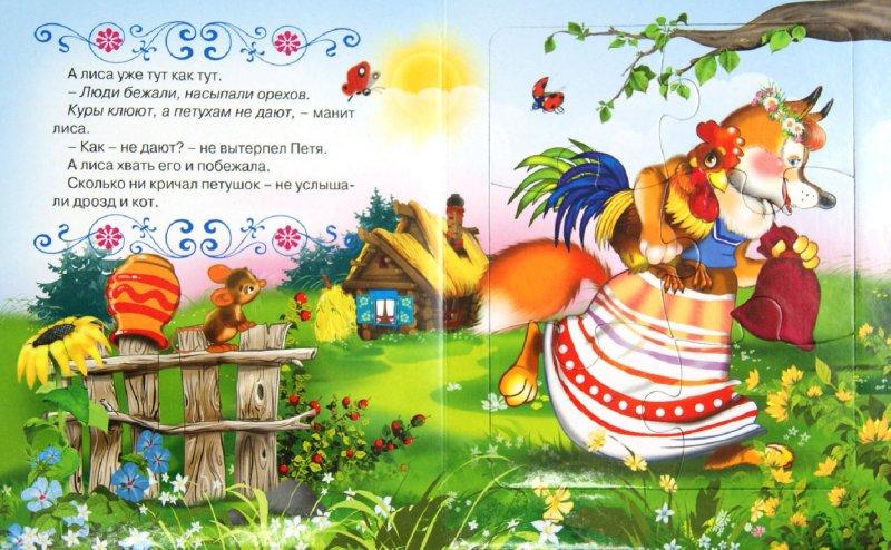 Иллюстрация 1 из 4 для Петушок-Золотой Гребешок. Заяц-хваста. Пазлы с замком | Лабиринт - книги. Источник: Лабиринт