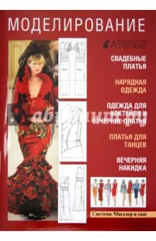 Моделирование. Свадебные платья. Нарядная одежда. Одежда для коктейля. Вечерние платья книги феникс модели женской одежды конструирование моделирование технология