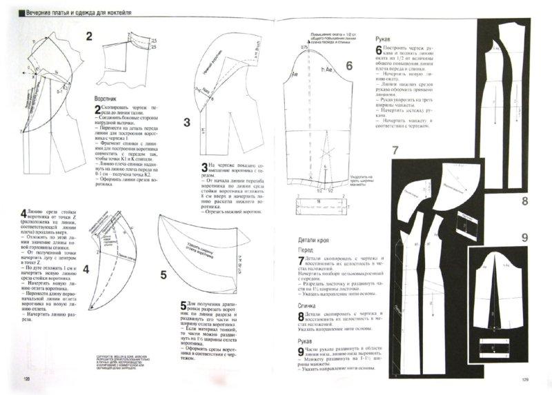 Иллюстрация 1 из 16 для Моделирование. Свадебные платья. Нарядная одежда. Одежда для коктейля. Вечерние платья | Лабиринт - книги. Источник: Лабиринт