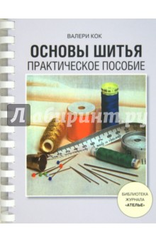 Основы шитья. Практическое пособие