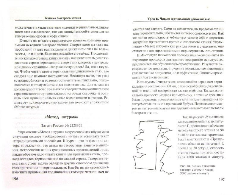 Иллюстрация 1 из 15 для Техника быстрого чтения: самоучитель - Олег Андреев | Лабиринт - книги. Источник: Лабиринт