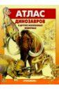Атлас динозавров и других ископаемых животных.,