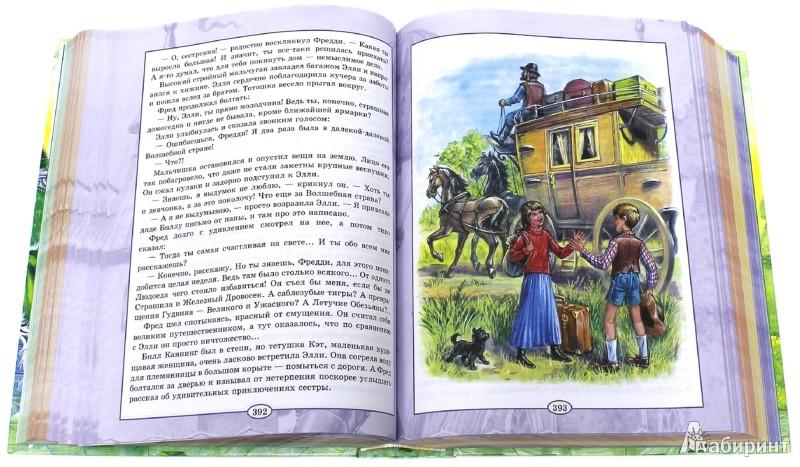 Иллюстрация 1 из 24 для Волшебник Изумрудного города. Сборник - Александр Волков | Лабиринт - книги. Источник: Лабиринт