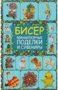 Татьянина Татьяна Ивановна Бисер. Миниатюрные поделки и сувениры