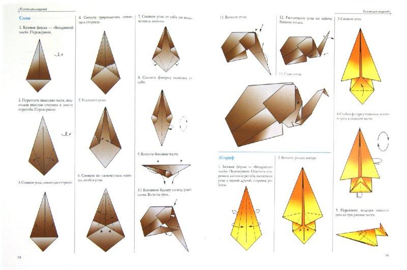 Иллюстрация 1 из 10 для Оригами. 150 моделей. Животные. Птицы. Цветы - Светлана Жук | Лабиринт - книги. Источник: Лабиринт