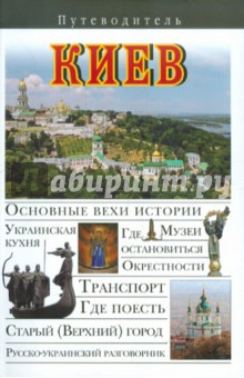 Киев билет киев феодосия украинская жд