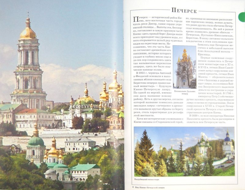 Иллюстрация 1 из 4 для Киев - Вадим Сингаевский | Лабиринт - книги. Источник: Лабиринт