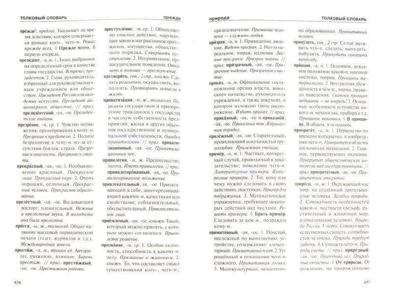Иллюстрация 1 из 8 для Современный универсальный словарь русского языка. 6 словарей в одном. Более 33 000 слов и выражений - Алабугина, Рут, Михайлова, Субботина | Лабиринт - книги. Источник: Лабиринт