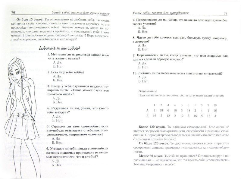 Иллюстрация 1 из 9 для Стань супердевочкой - Валентина Дмитриева | Лабиринт - книги. Источник: Лабиринт