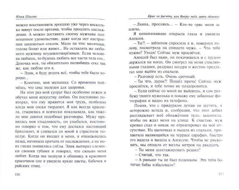 Иллюстрация 1 из 6 для Брак по расчету, или Вокруг тебя змеею обовьюсь - Юлия Шилова | Лабиринт - книги. Источник: Лабиринт