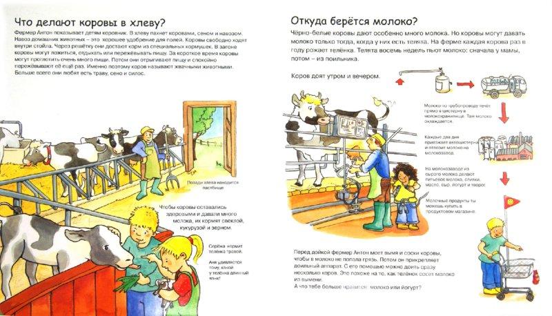 Иллюстрация 1 из 23 для В деревне | Лабиринт - книги. Источник: Лабиринт
